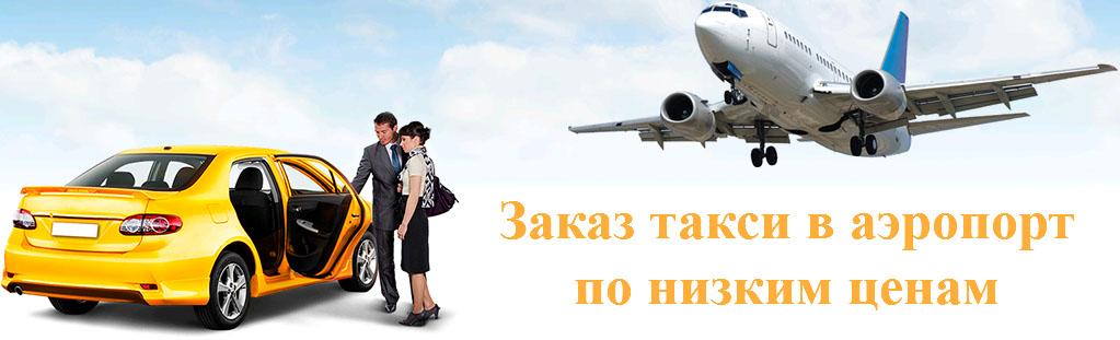 Дешевое Такси В Аэропорт